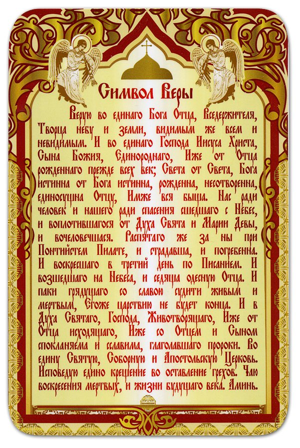 язык русской цивилизации 2